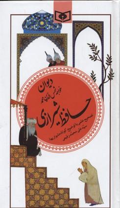 گزينه-ادب-پارسي(20)ديوان-حافظ-شيرازي
