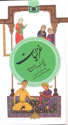 گزينه-ادب-پارسي(3)غزليات-شيخ-شيراز-سعدي