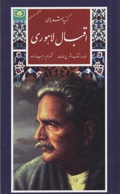 گزينه-ادب-پارسي(14)گزيده-شعرهاي-اقبال-لاهوري