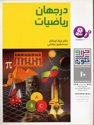 در-جهان-رياضيات---چرا-و-چگونه(10)