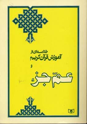 خلاصه-اي-از-آموزش-قرآن-كريم-و-عم-جزء