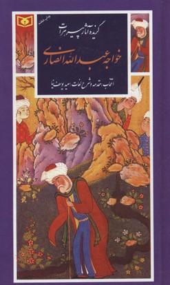گزينه-ادب-پارسي(15)آثار-پير-هرات-خواجه-عبداله-انصاري