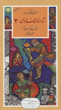 گزينه-ادب-پارسي(33)هشت-قصه-شاهنامه-فردوسي(جلد-دوم)