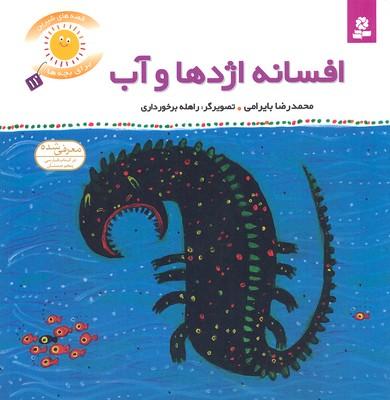 قصه-هاي-شيرين-بچه-ها(11)افسانه-اژدها-و-آب