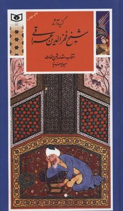 گزينه-ادب-پارسي(19)آثار-شيخ-فخرالدين-عراقي