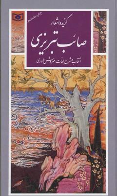 گزينه-ادي-پارسي(17)اشعار-صائب-تبريزي