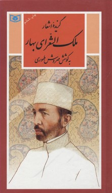 گزينه-ادب-پارسي(21)-گزيده-اشعار-ملك-الشّعراي-بهار