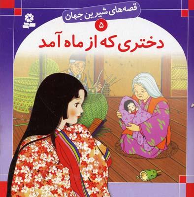 دختري-كه-از-ماه-آمد---قصه--هاي-شيرين-جهان-(5)