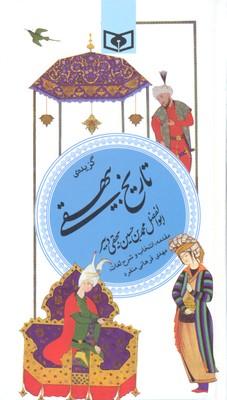 گزينه-ادب-پارسي(18)گزيده-تاريخ-بيهقي