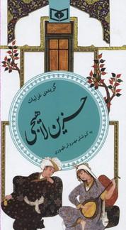گزينه-ادب-پارسي(27)-گزيده-غزليات-حزين-لاهيجي
