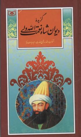 گزينه-ادب-پارسي(30)گزيده-ديوان-شاه-نعمت-الله-ولي