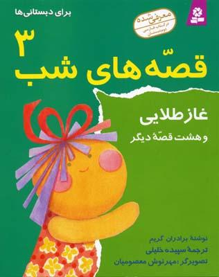 قصه-هاي-شب(3)غاز-طلايي