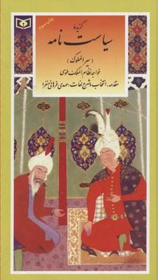 گزينه-ادب-پارسي(29)گزيده-سياست-نامه-سيرالملوك-خواجه-نظام-الملك-طوسي