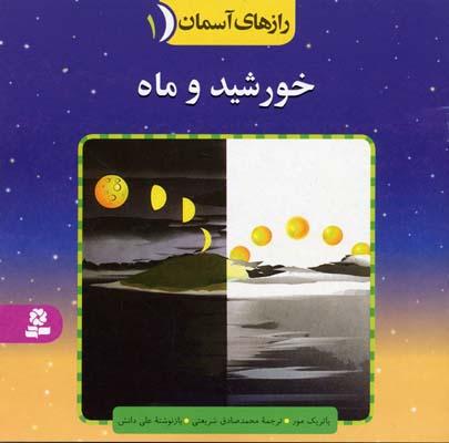 رازهاي-آسمان-(1)خورشيد-و-ماه