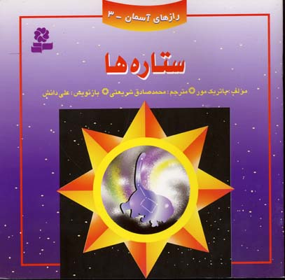رازهاي-آسمان-(3)ستاره-ها