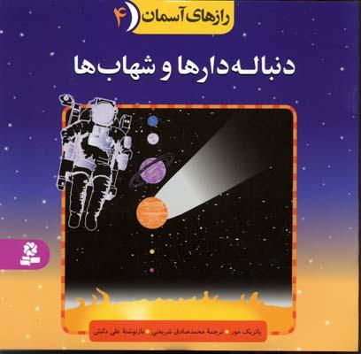 رازهاي-آسمان-(4)دنباله-دارها-و-شهاب-ها