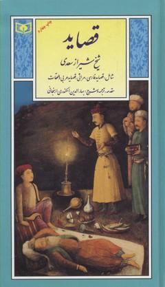 گزينه-ادب-پارسي(4)قصايد