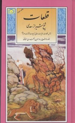 گزينه-ادب-پارسي(5)قطعات