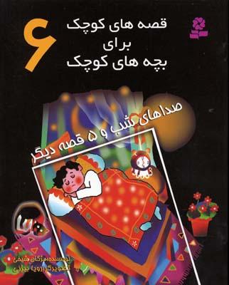 صداهاي-شب---قصه-هاي-كوچك-براي-بچه-هاي-كوچك-(6)
