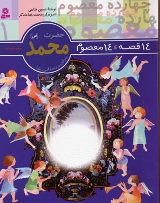 14قصه-14معصوم-(1)-حضرت-محمد