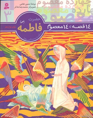 14قصه-14معصوم-(3)-حضرت-فاطمه