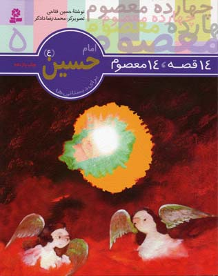 14قصه-14معصوم-(5)-امام-حسين-