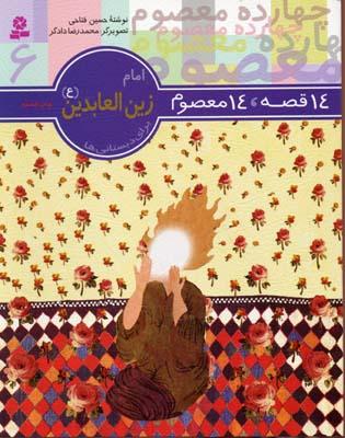 14قصه-14معصوم-(6)-امام-زين-العابدين