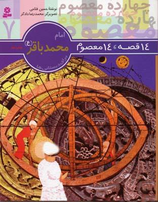 14قصه-14معصوم-(7)-امام-محمد-باقر