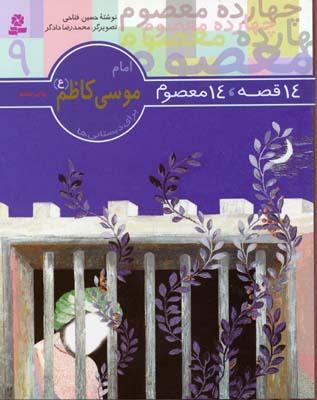 14قصه-14معصوم-(9)-امام-موسي-كاظم