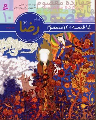 14قصه-14معصوم-(10)-امام-رضا
