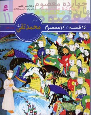 14قصه-14معصوم-(11)-امام-محمد-تقي-