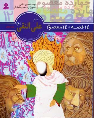14قصه-14معصوم-(12)-امام-علي-النقي