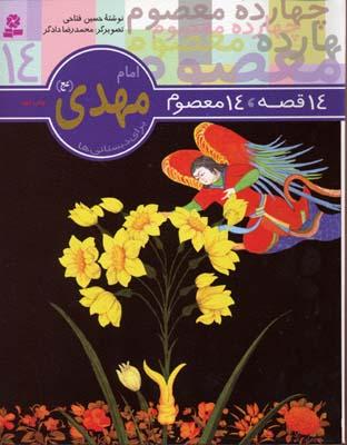 14قصه-14معصوم-(14)-امام-مهدي-(عج)-