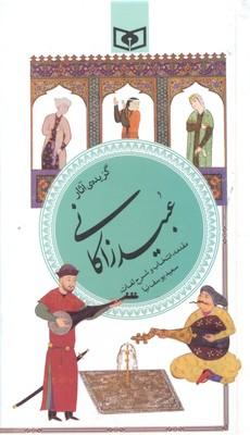 گزينه-ادب-پارسي(40)گزيده-آثار-عبيد-زاكاني