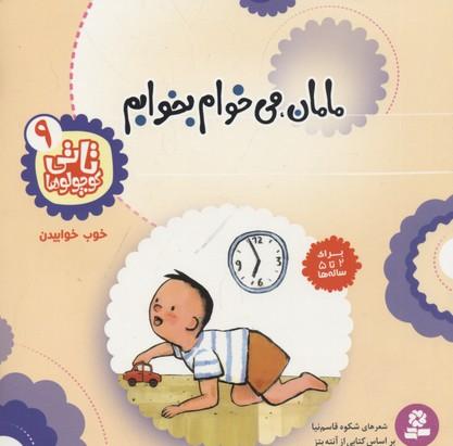 تاتي-كوچولو-(9)-مامان-مي-خوام-بخوابم