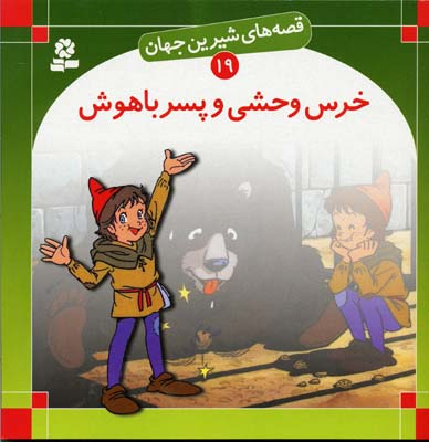 خرس-وحشي-و-پسر-باهوش---قصه-هاي-شيرين-جهان-(19)
