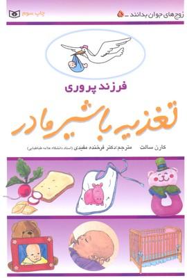 فرزندپروري-5--تغذيه-با-شير-مادر