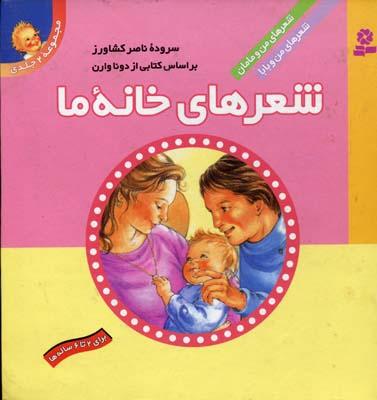 شعرهاي-خانه-ما-(2جلدي)-
