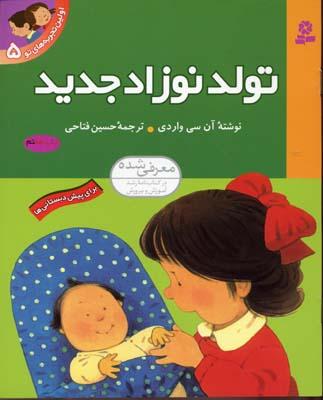 اولين-تجربه-هاي-تو-(5)-تولد-نوزاد