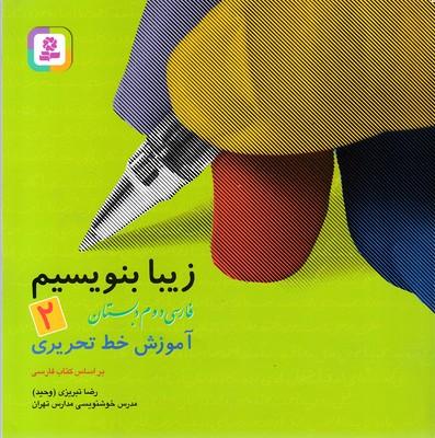 زيبانويسي(2)فارسي-دوم-دبستان