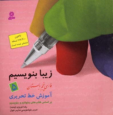 زيبا-بنويسيم-(5)-فارسي-پنجم-دبستان