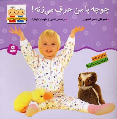 جوجه-با-من-حرف-مي-زنه----بچه-هاي-جورواجور(1)