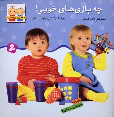 چه-بازي-هاي-خوبي---بچه-هاي-جورواجور(3)