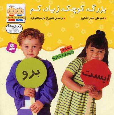 بزرگ-كوچك-زياد-كم---بچه-هاي-جورواجور-(4)