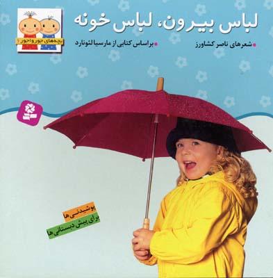 لباس-بيرون-لباس-خونه---بچه-هاي-جورواجور(6)