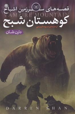 كوهستان-شبح---قصه-هاي-سرزمين-اشباح(4)
