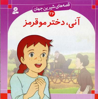 آني-،-دختر-مو-قرمز---قصه-هاي-شيرين-جهان-(26)