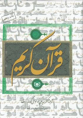 قرآن-گرمارودي-