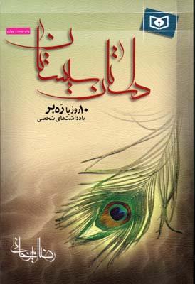 داستان-سيستان-(10روز-با-ره-بر)