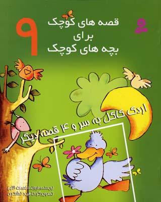 اردك-كاكل-به-سر---قصه-هاي-كوچك-براي-بچه-هاي-كوچك-(9)